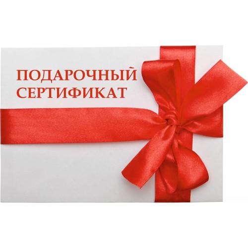 Купить любой подарочный сертификат
