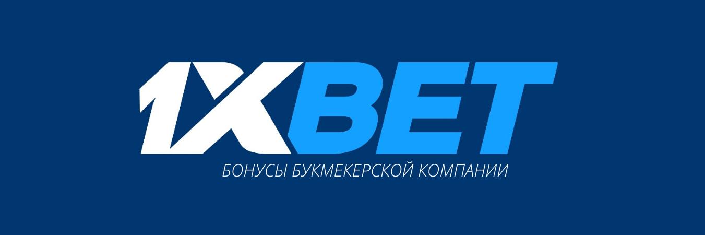 Акции и бонусы 1xBet от букмекера