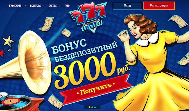 Изобилие развлечений в онлайн игровом клубе 777 Original