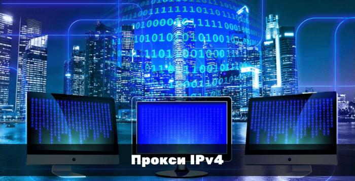 Персональные IPv4 прокси в России