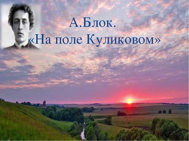 История создания известного цикла стихов А. Блока