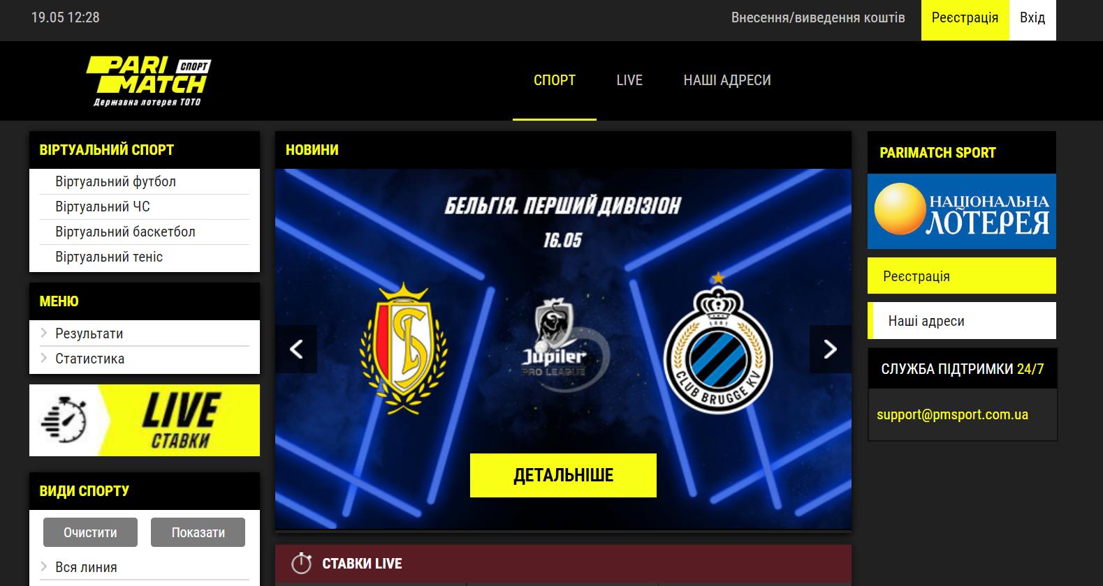 Мобильный вариант выигрыша в parimatch.ru